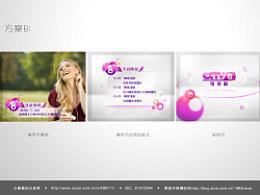 CCTV8频道体系2012改版创意稿