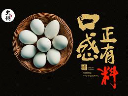 广东大将品牌策划--旭日蛋品包装设计 咸鸭蛋 卤蛋 食品包装设计 特产包装设计 汕头食品包装设计