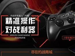游戏产品海报