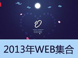 2013WEB作品集合
