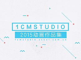 2015动画作品集