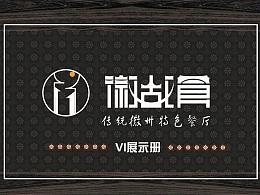 徽故食/传统徽州特色餐厅