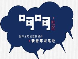 苏州金辉地产 《呵呵-青年社区》提案稿