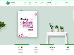 绿植园官网设计