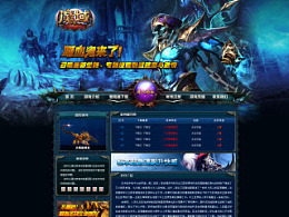 游戏网页展示