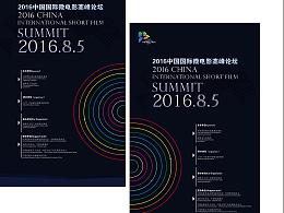 2016中国国际微电影论坛