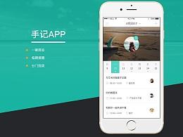 记事任务app界面设计