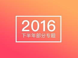 2016下半年部分零碎专题