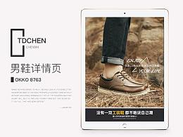 #男鞋详情页# OKKO 8763