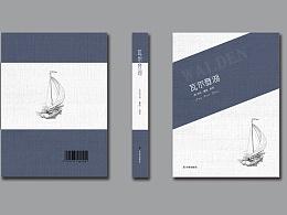 书籍设计瓦尔登湖