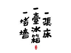 墨云阁数位板书法丨第44章 by 墨云阁