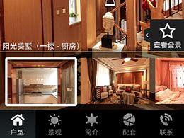微信360度观看户型景观的售楼网站