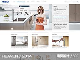 卫浴品牌官网设计