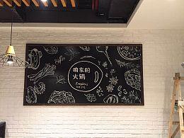 火锅店墙绘