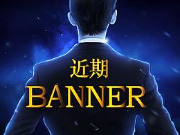 近期banner