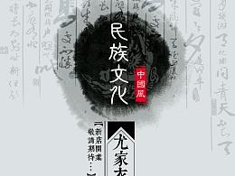 古典中国风茶道禅道重阳节国庆节开新店开业宣传海报图