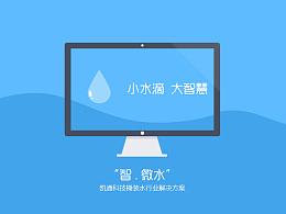 智慧水店-科技桶装水行业解决方案