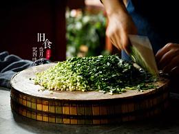 一组韭菜蒸饺