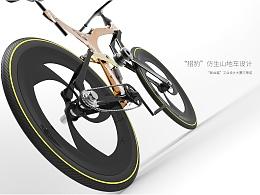猎豹仿生自行车设计