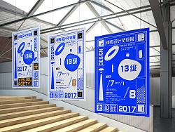 2017视觉传达展览形象设计/一次随心的设计
