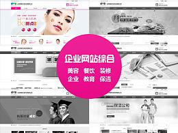 企业网站——企业网站,餐饮,美容,教育,装修,保洁