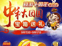 中秋节日 游戏banner 字体