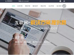 互联网网站