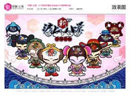 《沪上新八景色—八仙过海糖胶人偶》