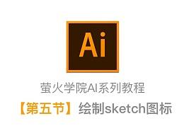 【AI教程】第五节丨UI方向 绘制sketch 图标
