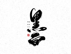 毛笔字体<捌月份>  by 冬兴