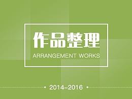 2014年-2016年作品集