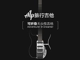 ALP旅行吉他-详情页