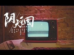 不优雅先生《阴天王国》MV包装制作