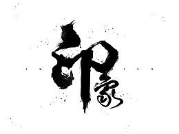 印·象 / 书法字体《壹》