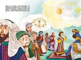 圣经-《约瑟传说》绘本