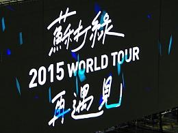 2015.9.3  Sodagreen in Nanjing