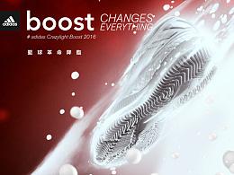 adidas Crazylight Boost 2016 篮球鞋杂志片(某杂志9月)/武减武文化创意