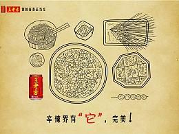 17年学院奖春季赛3件获奖作品(王老吉)