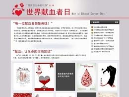 世界献血日专题页设计