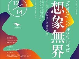 2014年的活动海报整理~~