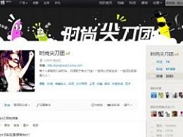 搜狐名博·时尚尖刀团模板设计