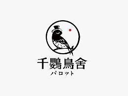 千鹦鸟舍 鹦鹉LOGO 动物LOGO VI设计 日式logo 鸟