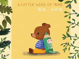 【插画】【画册】我的小世界