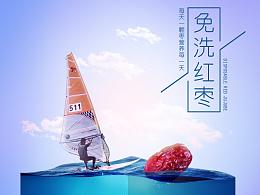 淘宝红枣海报