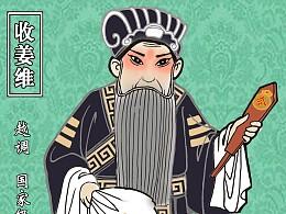 豫东文化名人系列项城越调大师申凤梅塑新斋文创潘纪坤