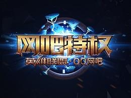 腾讯-网吧特权logo
