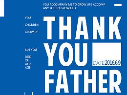 父亲节海报 感谢一路有您
