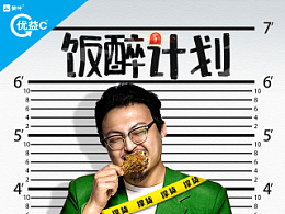 (2014年)优益C犯罪计划海报