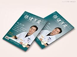 北京医院《保健医苑》发行杂志·2017年2期   海空设计