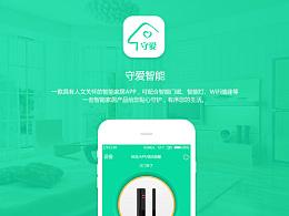 智能门磁App设计